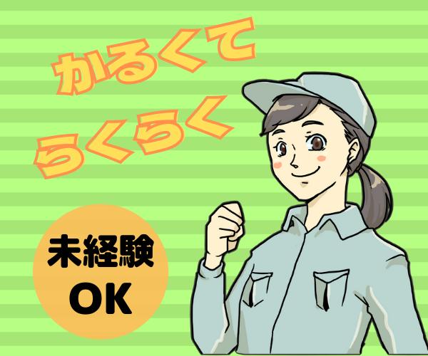 【カンタン時給1,200円】小さなパイプを機械にセット→ボタンを押すだけ簡単作業