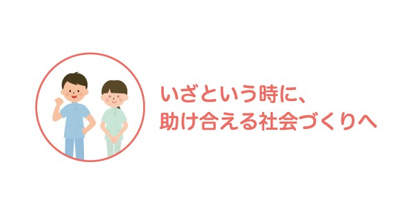 日本、そして働く人を応援する社会貢献