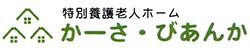 社会福祉法人浅香山記念会 かーさ・びあんか