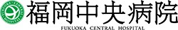 医療法人社団高邦会 福岡中央病院