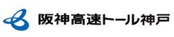 阪神高速トール神戸株式会社
