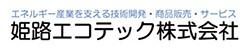 姫路エコテック株式会社