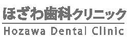 ほざわ歯科クリニック