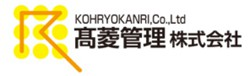 髙菱管理株式会社