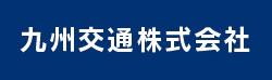 九州交通株式会社
