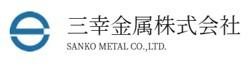 三幸金属株式会社
