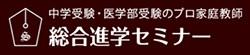 株式会社総合進学セミナー