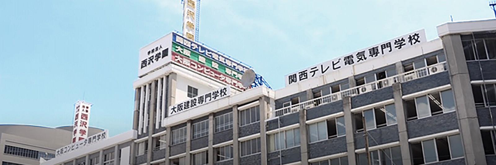 学校法人西沢学園