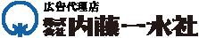 株式会社内藤一水社